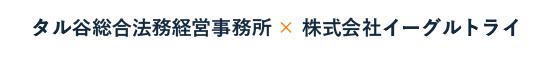 タル谷総合法務経営事務所×イーグルトライ株式会社