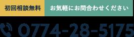 0774-28-5175