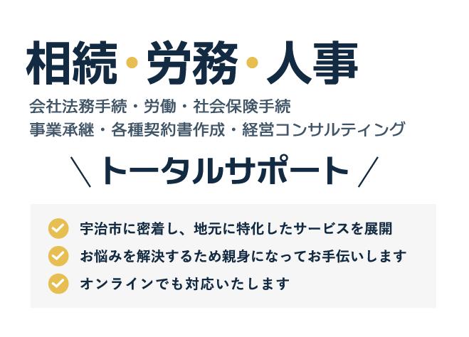 相続・労務・人事トータルサポート
