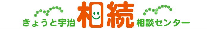 京都宇治相続